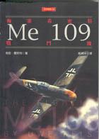 Me 109戰鬥機 /