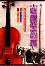 小提琴團體教學研究與實踐