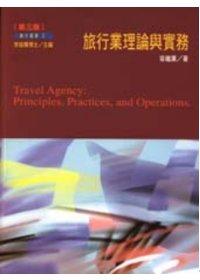 旅行業理論與實務