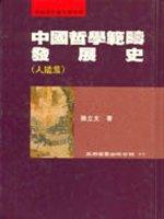 中國哲學範疇發展史 :  人道篇 /
