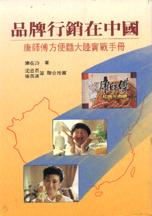 品牌行銷在中國 :  康師傅方便麵大陸實戰手冊 /