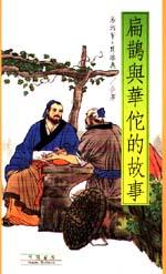 扁鵲與華佗的故事 /