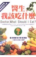 醫生,我該吃什麼?