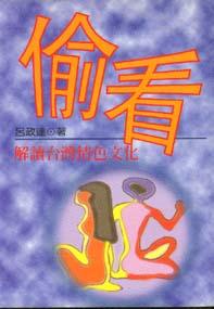 偷看 :  解讀台灣情色文化 /