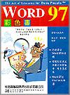 Word 97彩色書:資訊生活系列