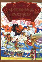 中國神話與民間傳說 /