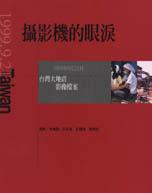 攝影機的眼淚:1999年9月21日台灣大地震影像檔案