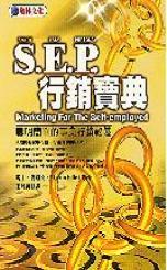S. E. P.行銷寶典:聰明簡單的事業行銷祕笈