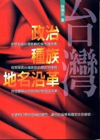 台灣政治.種族.地名沿革