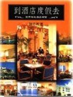 到酒店度假去:世界知名酒店導覽