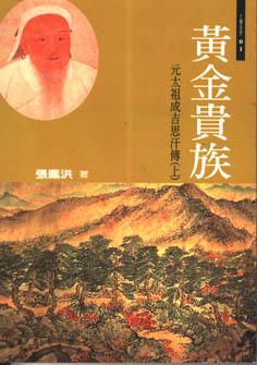 黃金貴族 :  元太祖成吉思汗 /