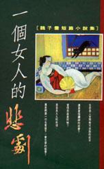 一個女人的悲劇:魏子雲短篇小說集