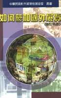 如何參加國外展覽(2005年修訂版)