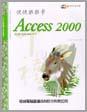 快快樂樂學Access 2000