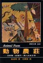 動物農莊 :  及射象、絞首刑、窮人的末日等 /