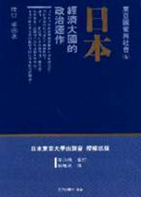 日本 :  經濟大國的政治運作 /