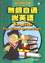 無師自通說英語:情境英語口語現學現用