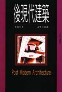 後現代建築 =  Post modern architecture /