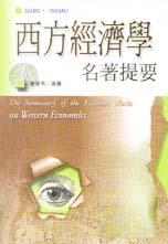 西方經濟學名著提要(一).