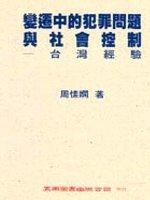 變遷中的犯罪問題與社會控制 :  台灣經驗 /