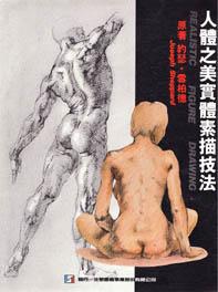 人體之美 : 實體素描技法