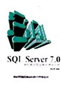 SQL SERVER 7.0資...