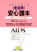 <愛滋病>安心讀本:預防AIDS的正確知識