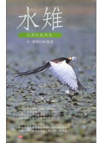 水雉:台灣的菱角鳥
