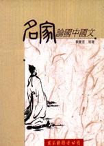 名家論國中國文