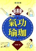 吳長新氣功瑜珈