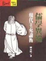 儒學異端:現代王充論衡