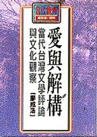 愛與解構:當代台灣文學評論與文化觀察