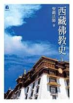 西藏佛教史 /
