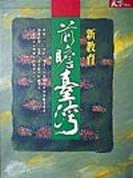 前瞻台灣 :  新教育 /