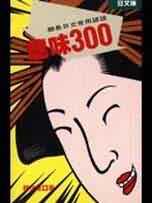趣味300:簡易日文常用諺語