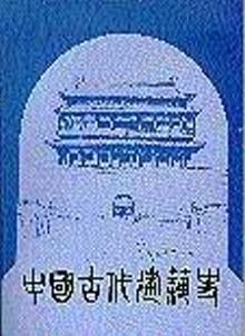 中國古代建築史