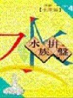 水族拼盤.