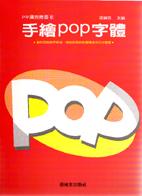 手繪POP字體