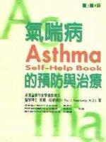 氣喘病的預防與治療