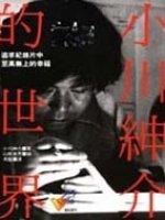 小川紳介的世界 : 追求紀錄片中至高無上的幸福