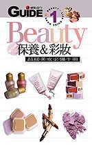Beauty保養&彩妝:超級美女必備手冊