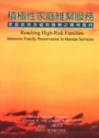 積極性家庭維繫服務:家庭政策及福利服務之應用