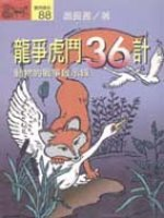 龍爭虎鬥36計 :  動物的戰爭啟示錄 /