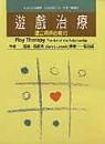 遊戲治療 : 建立關係的藝術