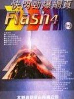 Flash 4快閃勁爆網頁