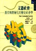 文憑社會 :  教育與階層化的歷史社會學 /