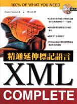 XML Complete精通延伸標記語言