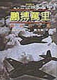 鵬博萬里 :  偉大的空戰 /