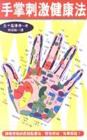 手掌刺激健康法