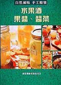 水果酒丶果醬丶醬菜 :  自然風味.收工精製 /